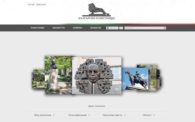 Проект Български паметници